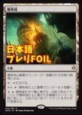 《爆発域/Blast Zone》FOIL【JPN】[PRM土地R]