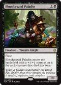 《血に狂った聖騎士/Bloodcrazed Paladin》【ENG】[XLN黒R]
