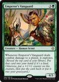 《皇帝の先兵/Emperor's Vanguard》【ENG】[XLN緑R]