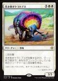 《突き刺すケラトプス/Goring Ceratops》【JPN】[XLN白R]
