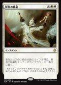 《鮮血の秘儀/Sanguine Sacrament》【JPN】[XLN白R]