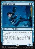 《勇敢な妨害工作員/Daring Saboteur》【JPN】[XLN青R]