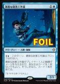 《勇敢な妨害工作員/Daring Saboteur》FOIL【JPN】[XLN青R]