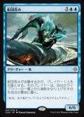 《船団呑み/Fleet Swallower》【JPN】[XLN青R]