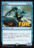 《船団呑み/Fleet Swallower》FOIL【JPN】[XLN青R]
