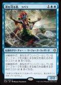 《波を司る者、コパラ/Kopala, Warden of Waves》【JPN】[XLN青R]