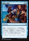 《航海士の喪失/Navigator's Ruin》【JPN】[XLN青U]