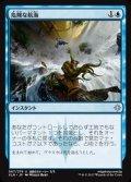 《危険な航海/Perilous Voyage》【JPN】[XLN青U]