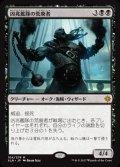 《凶兆艦隊の荒廃者/Dire Fleet Ravager》【JPN】[XLN黒M]
