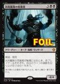 《凶兆艦隊の荒廃者/Dire Fleet Ravager》FOIL【JPN】[XLN黒M]