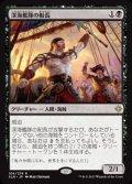 《深海艦隊の船長/Fathom Fleet Captain》【JPN】[XLN黒R]