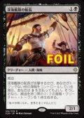 《深海艦隊の船長/Fathom Fleet Captain》FOIL【JPN】[XLN黒R]