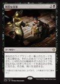 《剣呑な交渉/Sword-Point Diplomacy》【JPN】[XLN黒R]