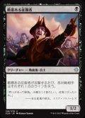 《敵意ある征服者/Vicious Conquistador》【JPN】[XLN黒U]