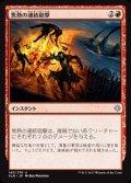 《焦熱の連続砲撃/Fiery Cannonade》【JPN】[XLN赤U]