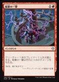 《稲妻の一撃/Lightning Strike》【JPN】[XLN赤U]