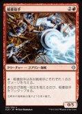 《稲妻砲手/Lightning-Rig Crew》【JPN】[XLN赤U]