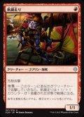 《帆綱走り/Rigging Runner》【JPN】[XLN赤U]