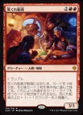 《荒くれ船員/Rowdy Crew》【JPN】[XLN赤M]