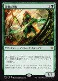 《深根の勇者/Deeproot Champion》【JPN】[XLN緑R]