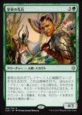 《皇帝の先兵/Emperor's Vanguard》【JPN】[XLN緑R]