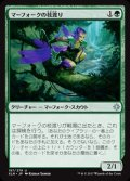《マーフォークの枝渡り/Merfolk Branchwalker》【JPN】[XLN緑U]