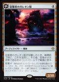 《征服者のガレオン船/Conqueror's Galleon》【JPN】[XLN茶R]