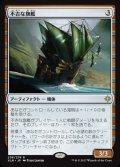《不吉な旗艦/Fell Flagship》【JPN】[XLN茶R]