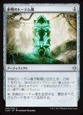 《歩哨のトーテム像/Sentinel Totem》【JPN】[XLN茶U]