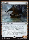 《陰鬱な帆船/Shadowed Caravel》【JPN】[XLN茶R]