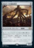 《カルドーサの鍛冶場主/Kuldotha Forgemaster(266)》【JPN】[2XM茶R]
