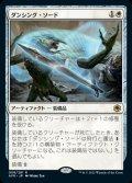 《ダンシング・ソード/Dancing Sword(008)》【JPN】[AFR白R]