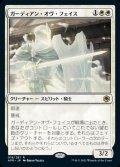《ガーディアン・オヴ・フェイス/Guardian of Faith(018)》【JPN】[AFR白R]