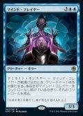 《マインド・フレイヤー/Mind Flayer(063)》【JPN】[AFR青R]