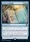 《ウィザードの呪文書/Wizard's Spellbook(082)》【JPN】[AFR青R]
