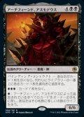 《アーチフィーンド、アスモデウス/Asmodeus the Archfiend(088)》【JPN】[AFR黒R]