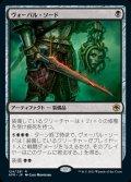 《ヴォーパル・ソード/Vorpal Sword(124)》【JPN】[AFR黒R]
