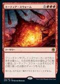 《ミーティア・スウォーム/Meteor Swarm(155)》【JPN】[AFR赤R]