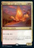 《アダルト・ゴールド・ドラゴン/Adult Gold Dragon(216)》【JPN】[AFR金R]