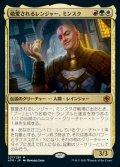 《敬愛されるレンジャー、ミンスク/Minsc, Beloved Ranger(227)》【JPN】[AFR金M]