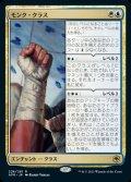 《モンク・クラス/Monk Class(228)》【JPN】[AFR金R]
