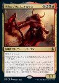 《不死のプリンス、オルクス/Orcus, Prince of Undeath(229)》【JPN】[AFR金R]