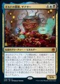《ギルドの重鎮、ザナサー/Xanathar, Guild Kingpin(239)》【JPN】[AFR金M]