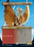 《アダルト・ゴールド・ドラゴン/Adult Gold Dragon(297)》【JPN】[AFR金R]