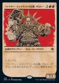 《ファイヤー・ジャイアントの公爵、ザルトー/Zalto, Fire Giant Duke(323)》【JPN】[AFR赤R]