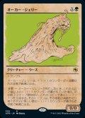 《オーカー・ジェリー/Ochre Jelly(330)》【JPN】[AFR緑R]