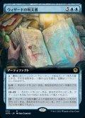 《ウィザードの呪文書/Wizard's Spellbook(370)》【JPN】[AFR青R]