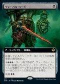 《ヴォーパル・ソード/Vorpal Sword(377)》【JPN】[AFR黒R]
