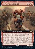 《ホブゴブリンの山賊の頭/Hobgoblin Bandit Lord(379)》【JPN】[AFR赤R]