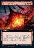 《ミーティア・スウォーム/Meteor Swarm(380)》【JPN】[AFR赤R]